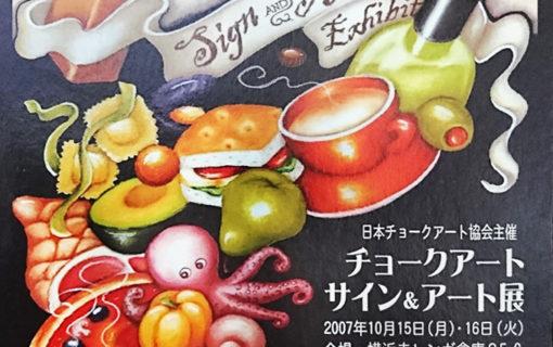 第2回チョークアート作品展2007チョークアートサイン&アート展