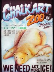 第3回チョークアート作品展2008  チョークアートZOO
