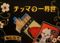 林 妥佳音 世界一のマッチ