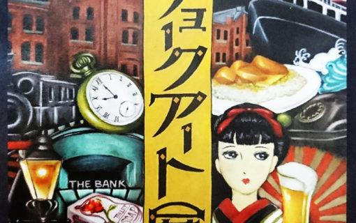 第4回チョークアート作品展2009 レトロスペクティブ