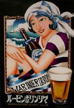 井上貴美子 マリンリボンビール
