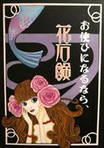 柏木亜希 人魚姫