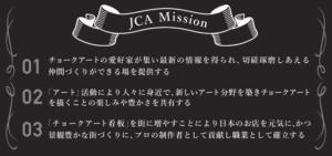 日本チョークアート協会 ミッション(活動目的)