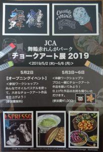 JCA 舞鶴赤れんがパークチョークアート展