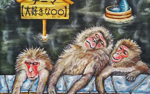 早川 美幸「第3回 チョークピット教室展」