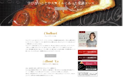 日本チョークアート協会
