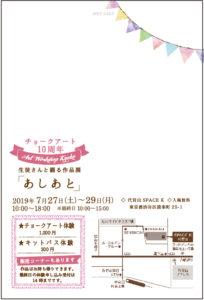 比企京子『チョークアート10周年 生徒さんと綴る作品展「あしあと」』